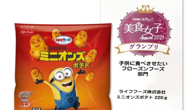 """Die Agrarfrost Minions konnten sich auf der diesjährigen FOODEX JAPAN den begehrten Award im Bereich """"Tiefkühlprodukte"""" sichern."""